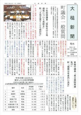 号外(議会201209)