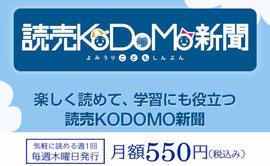 「読売KODOMO新聞」のホームページリンク