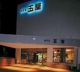 会津東山温泉 ホテル玉屋