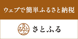 福井県小浜市ふるさと納税