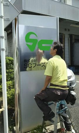 自立看板の社名変更 戸田市の食品加工会社 施工後