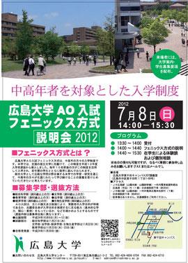 広島大学チラシ