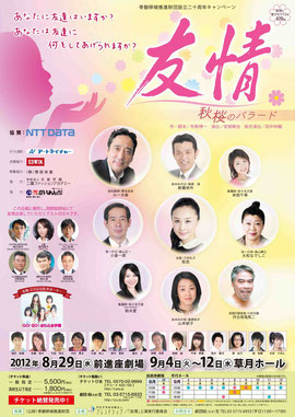 友情2012