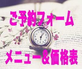 メニュー&ご予約フォーム