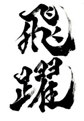 飛躍,躍進,東大阪,不動産,住家,すみか,スミカ,sumika