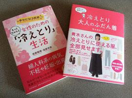 進藤先生と娘さんの共著とずぼらな青木さんの最新版です!