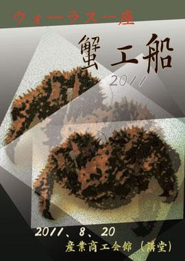 「蟹工船2011」フライヤー表