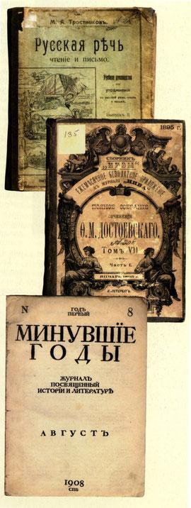 Книги начала 20-го века
