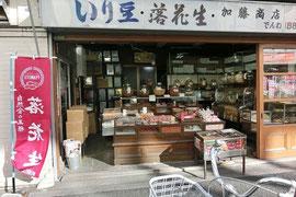 いり豆の加藤商店