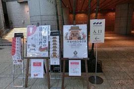 三井記念美術館入口