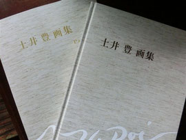 土井豊氏画集と個展の目録