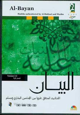 Al-Bayan: - Über 1700 ausgewählte Hadithe aus dem Sahih-Werk von Imam Muslim (ra) und Imam Bucharyy (ra). Die hier angegebene Hadithnummer entspricht der Sammlung von Imam Muslim aus dem arabischen [Original.]
