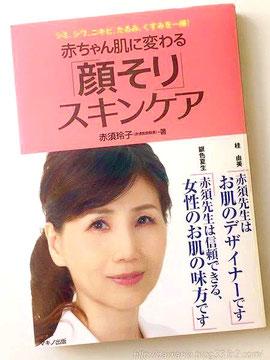 美容皮膚科医の赤須医院長著書「赤ちゃん肌に変わる 顔そりスキンケア」の写真