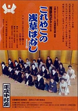 24日・25日平成中村座にて開催