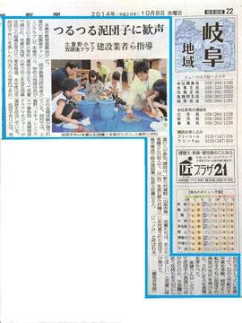 光る泥だんご 野々村建設(株)新聞掲載