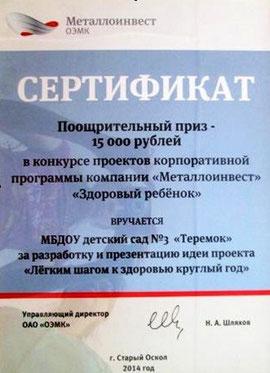 Сертефикатконкурса проектов корпоративной программы компании «Металлоинвест» «Здоровый ребенок»