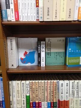 ジュンク堂書店名古屋ロフト店。幸徳秋水と大杉栄と大川周明。