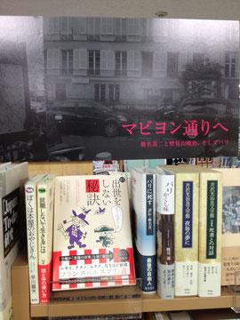 「マビヨン通りへ」と題した発展読書フェアの一角と分かる。