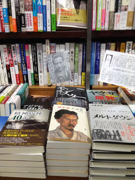 同店では、政治思想や日本近代史ではなく、あえてノンフィクションの売場に展開。これが奏功、早速補充をいただく。