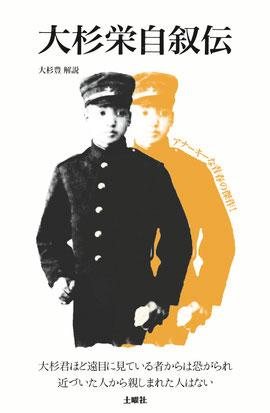 陸軍幼年学校入学時の14歳の大杉栄少年。この写真を撮影したのは、海部元首相のおじいさんだそうです。