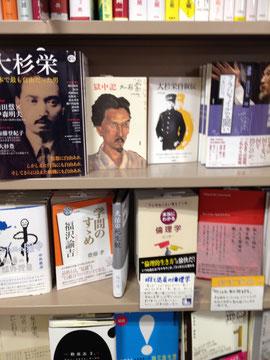 松岡正剛さんの『千夜千冊』の読者に、『大杉栄自叙伝』をぜひおすすめしたい。