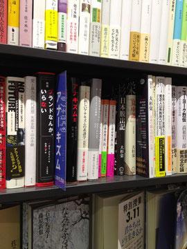 文教堂書店渋谷店のアナーキズム関連書売場。