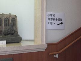 帝塚山学院小学校