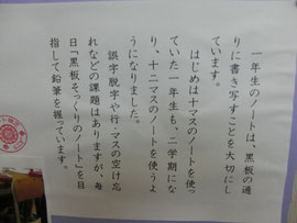 京都女子大学附属小学校