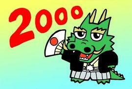 平成12年(2000年) 辰年