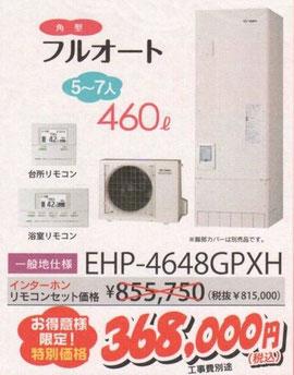 368,000円(税込・工事費別)