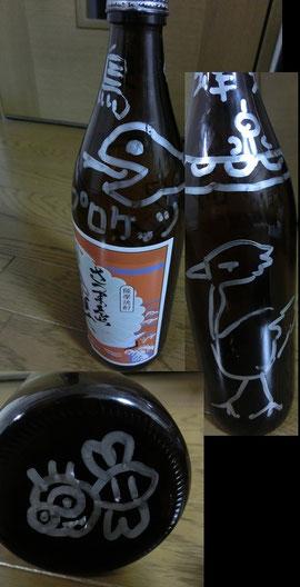 スプロケのキープ焼酎は、ひと目でわかるぅ~ ※注:キャラの構成上、切り貼り画像となっております!