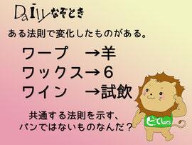 【謎解き】Daily謎解き75