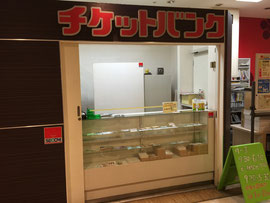 チケットバンク金沢駅前店へのアクセス(ポルテ金沢地下1階)