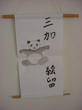 kakemono japonaise