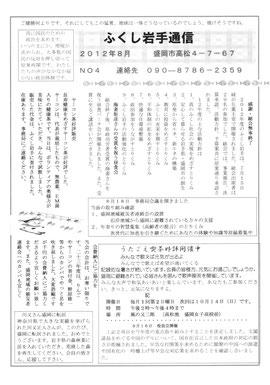 ふくし岩手会報第4号