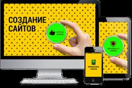 сайт недорого создать сделать заказать купить обучение управление веб визитка интернет ноутбук рекламка