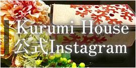 Kurumi House公式Instagram