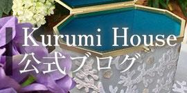 Kurumi House公式ブログ