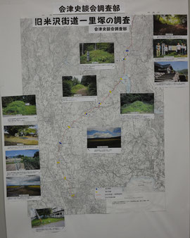 <<旧米沢街道一里塚の調査結果の展示>>