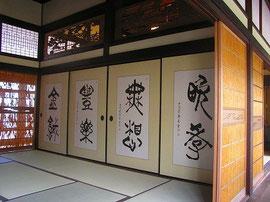 和室 襖の文字は施主の作品