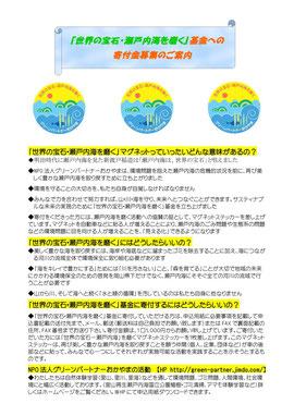 「世界の宝石-瀬戸内海」を磨く基金申込用紙(omote)