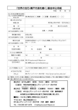 「世界の宝石-瀬戸内海」を磨く申込用紙(ura)