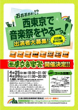 第一回西東京音楽祭のチラシ