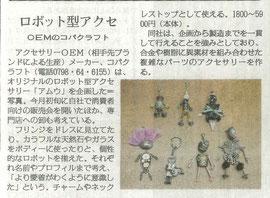 2010年9月22日繊研新聞