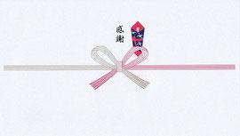 九谷焼酒井百華園 熨斗紙