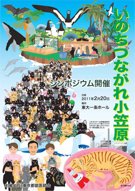(社)東京都獣医師会小笠原シンポジウムの予告