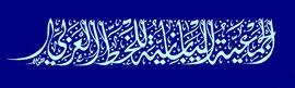 日本アラビア書道協会ロゴ