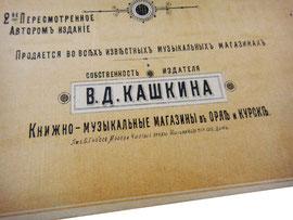 В. Д. Кашкин — предполагаемый автор пьесы, нотный издатель
