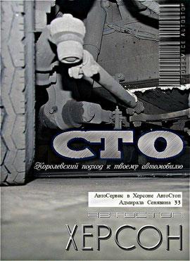 СТО в Херсоне,0509107676, 0681051617, Таврический Автостоп