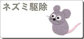 ネズミ駆除のページ